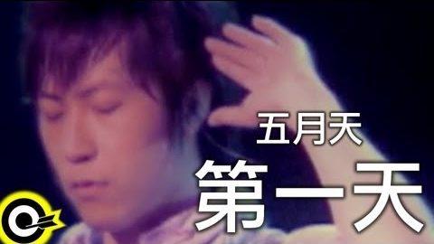 五月天 Mayday 第一天 MV