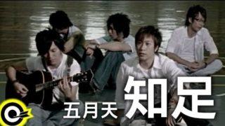 五月天 突然好想你 MV・ピンイン付き歌詞 | しゅうしゅうの中國ブログ