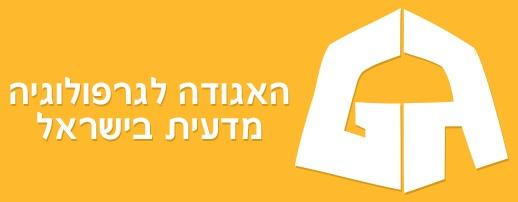האגודה לגרפולוגיה מדעית בישראל