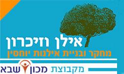 לוגו אילן וזיכרון מקבוצת מכון שבא - מחקר אילן היוחסין ובניית עץ משפחה