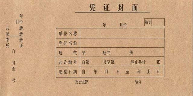 會計憑證是什麼東東。新手會計必學的技能。大白菜會計學堂準備 - 每日頭條