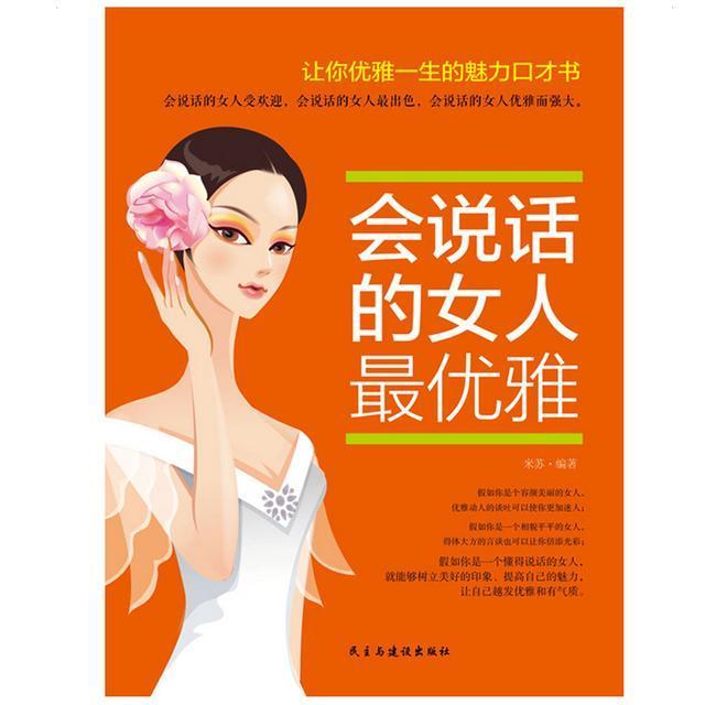 可以提升女人個人修養的八本好書。讓你從裡到外散發美 - 每日頭條