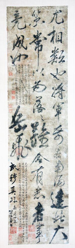 岳飛書法5幅:「還我河山」激勵人心,「前出師表」英氣猶在! - 每日頭條