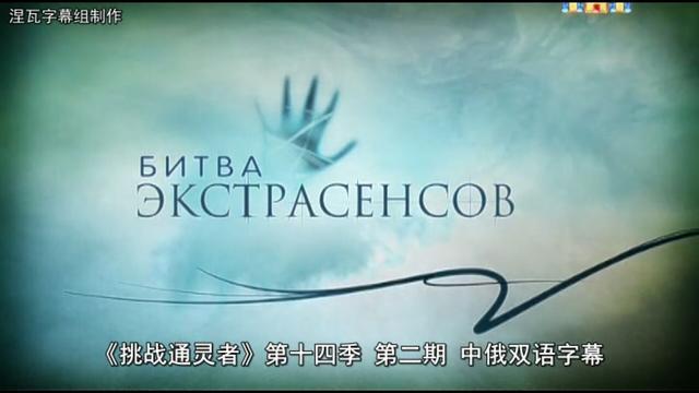 俄羅斯真人秀通靈節目 - 每日頭條