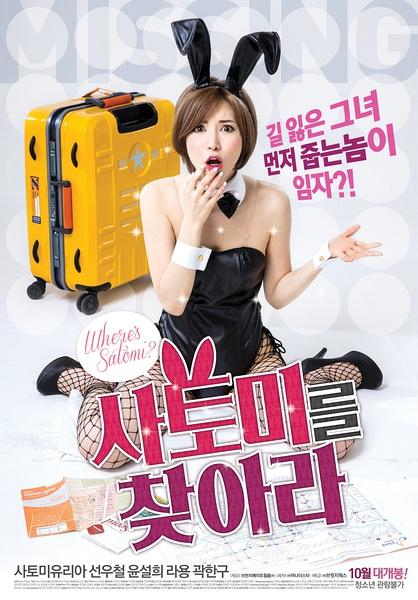 韓國19+大尺度電影《尋找里美》賞析:最接地氣的偶像粉絲電影 - 每日頭條