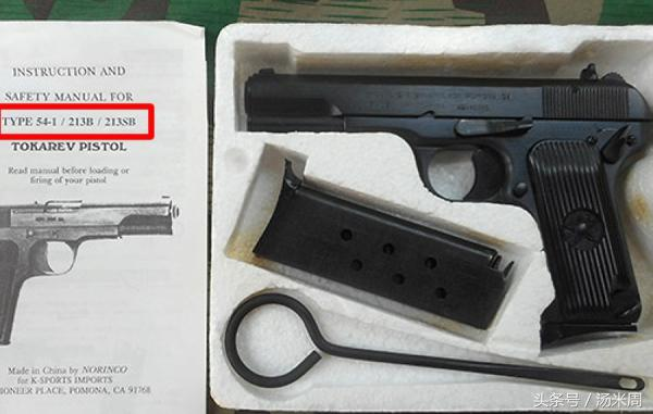 213B式手槍價格395美元,北方工業公司出口的9毫米手槍 - 每日頭條