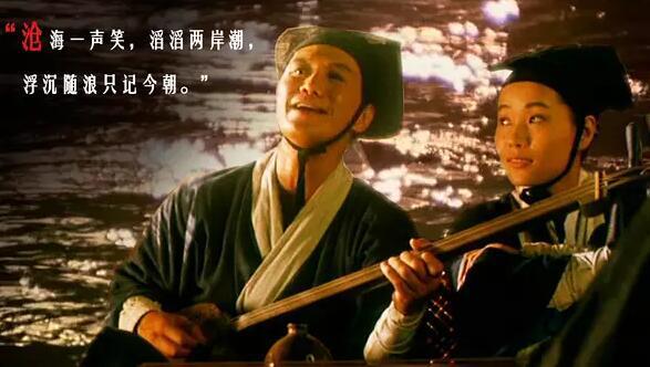《滄海一聲笑》——武俠主題曲里的江湖夢 - 每日頭條