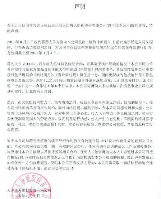 蔣勁夫解約官司終敗訴,唐人公司稱判決為「最終的公正」 - 每日頭條