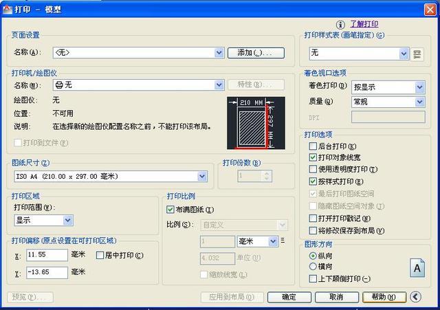 CAD中怎樣將DWG格式的圖紙轉換成JPEG格式圖片 - 每日頭條