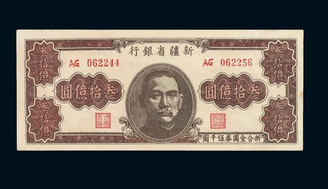 直擊:世界流通紙幣開始的最大面值,10萬美元見過沒 - 每日頭條