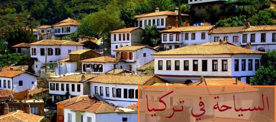 أجمل القرى في تركيا