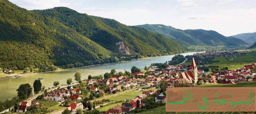 أجمل الوجهات السياحية في النمسا