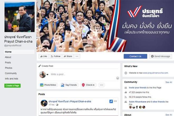 La page Facebook du Premier Ministre Prayut Chan-o-cha, inaugurée dimanche