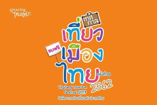 Festival du Tourisme en Thaïlande du 23 au 27 janvier au Parc Lumphini de Bangkok