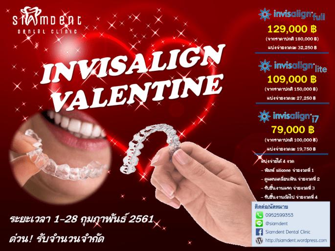 โปรโมชั่น invisalign valentine