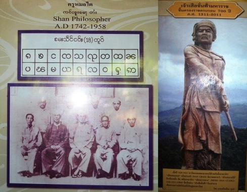 Shan Philosophers & Shan Ruler at the Khun Sa Museum in Ban Therd Thai