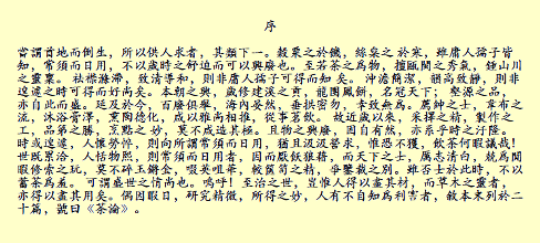 "Chinese language (calligraphy) excerpt from ""The Treatise of Tea"""