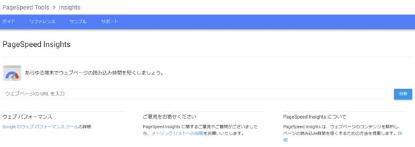 googleサイトスピード計測