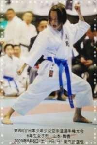 yamamotomaika,karate