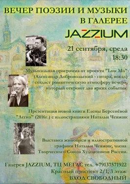 Вечера поэзии в галерее Джазиум. Афиша 21 сентября