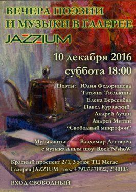 Вечера поэзии в галерее Джазиум. Афиша 10 декабря