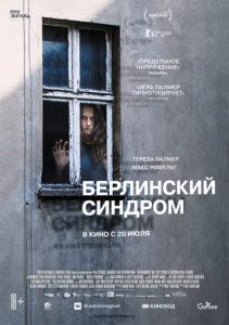 «Берлинский синдром» (в ролях Тереза Палмер, Макс Римельт) - в Новосибирске с 20 июля