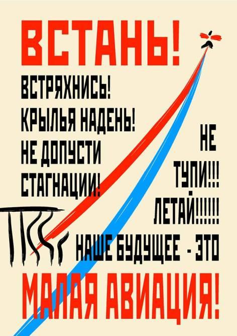"""""""Встань! Встряхнись! Крылья надень"""" - автор плаката Игорь Шерко"""