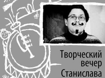 Творческий вечер Станислава Михайлова, афиша