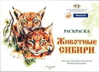 Художник Виктор Павлушин