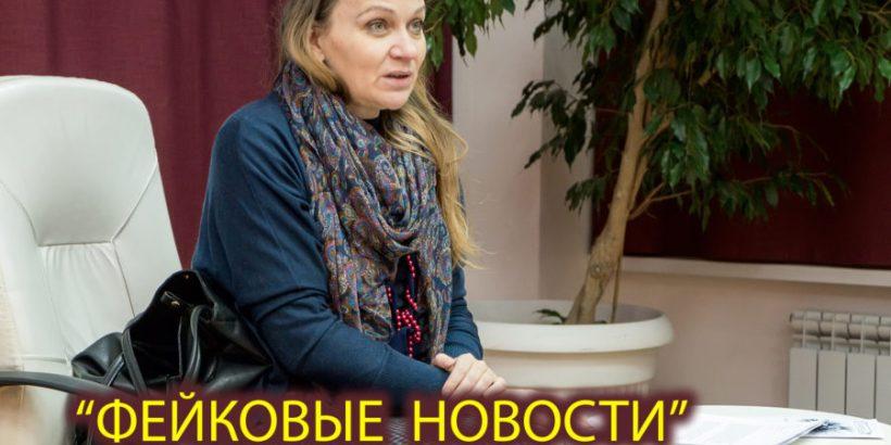 Фейковые новости Лады Юрченко
