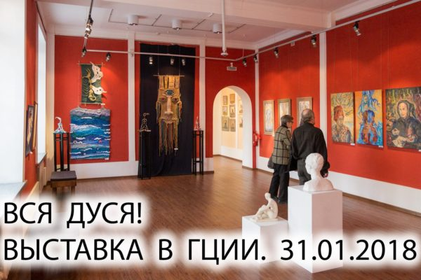 Выставка «ВСЯ ДУСЯ»