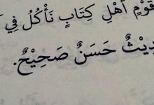 "Imam Tirmidi's ""Hadithun Hasanun Sahihun"""