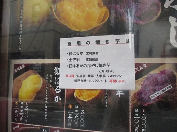 夏場の焼き芋