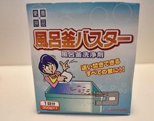 風呂管洗浄剤