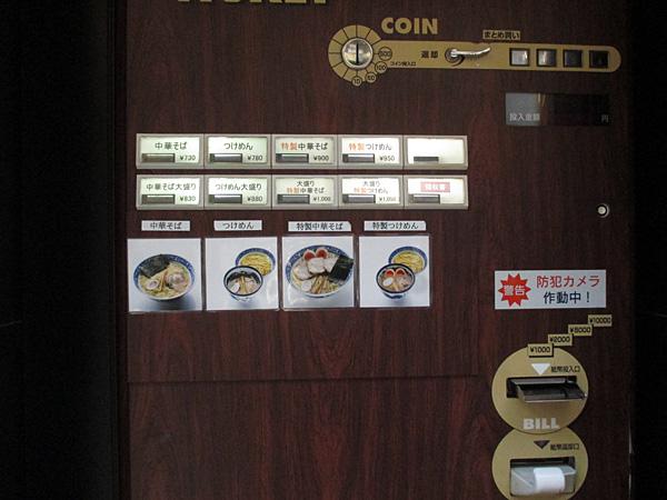 青葉 自販機