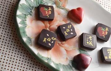 焼酎チョコレート
