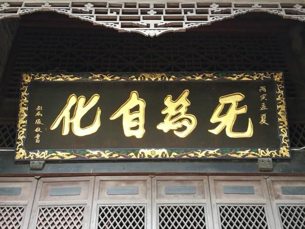 Laojun Shan Inscription by Liu Xianjun (1926)
