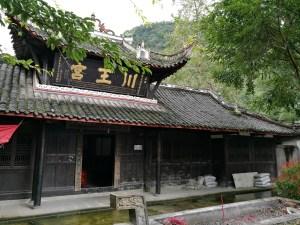 ChuanwangGong
