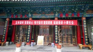 Mosque on North Guang Ji Street