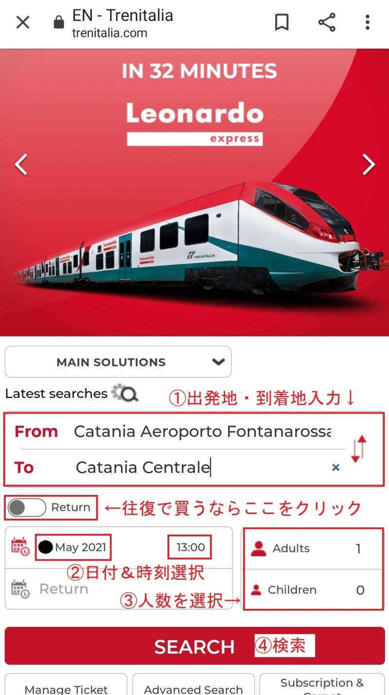 イタリア電車の乗り方ガイド!