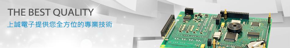上誠. SICO. 電路設計. 電路板. 自動控制. 電路製造. IC板. 無刷馬達. 充電器. 單晶片. 控制板-上誠電子有限公司