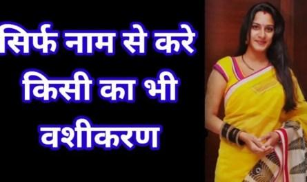 Naam Se Vashikaran