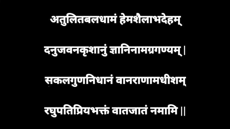 हनुमान स्तुति मंत्र / Hanuman stuti mantra