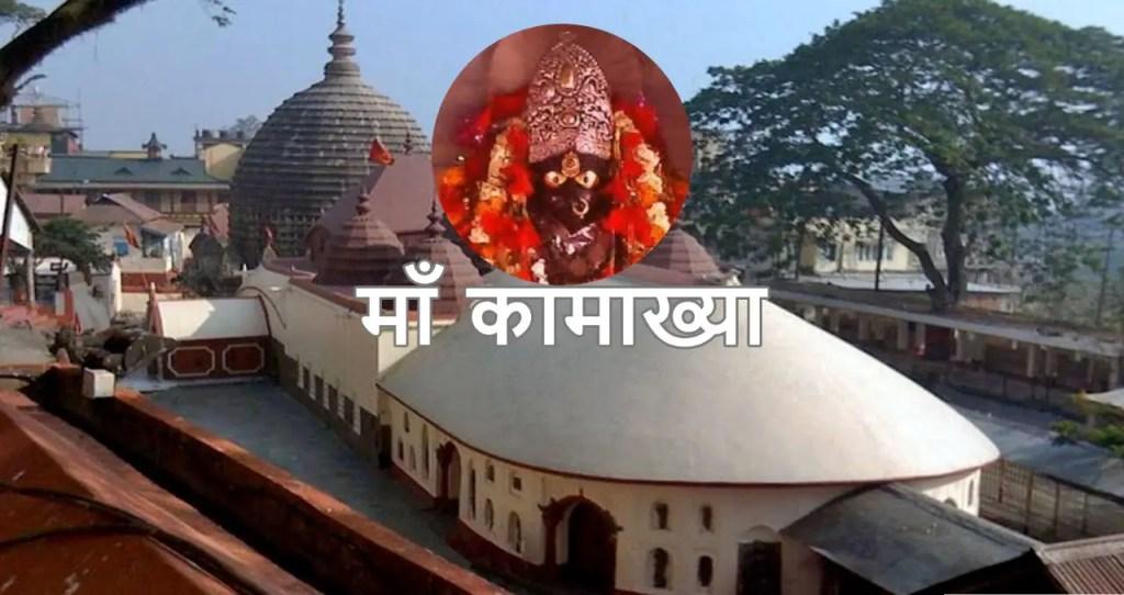 Kamakhya mantra