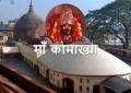 mantra of kamakhya devi