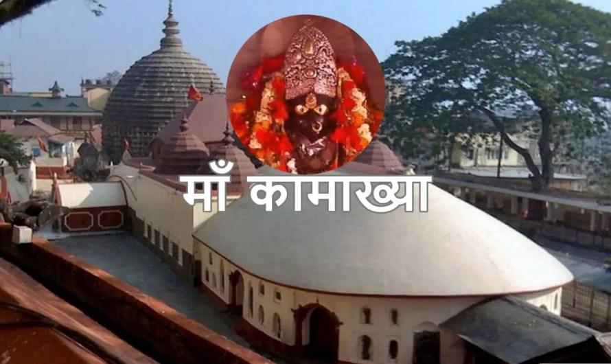 सबसे शक्तिशाली कामाख्या मंत्र. Kamakhya mantra.