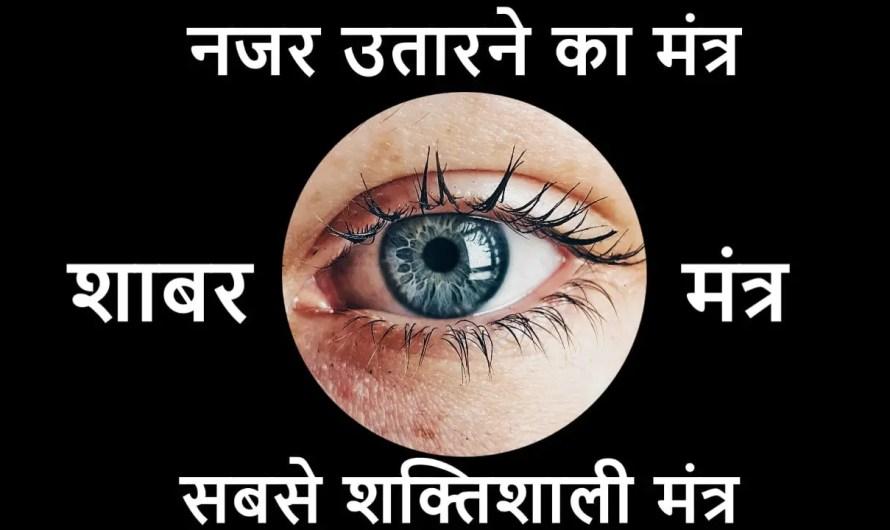 सरल और अचूक नज़र उतरने का मंत्र. Nazar utarne ka mantra. Shabar mantra.