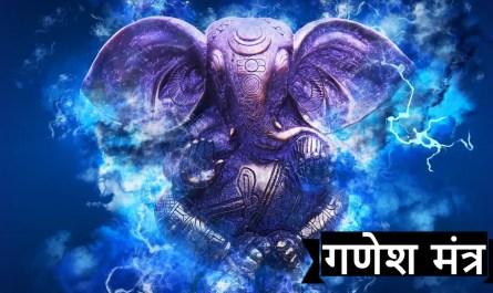 Ganesh Mantra in Hindi