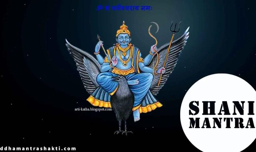 इस मंत्र से बरसेगी शनि देव की कृपा, बदलेगा भाग्य – Shani mantra