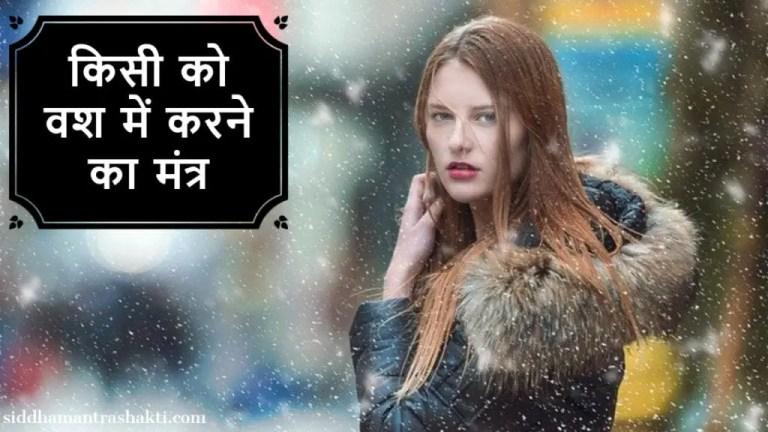 Kisi ko vash me karne ka mantra hindi.